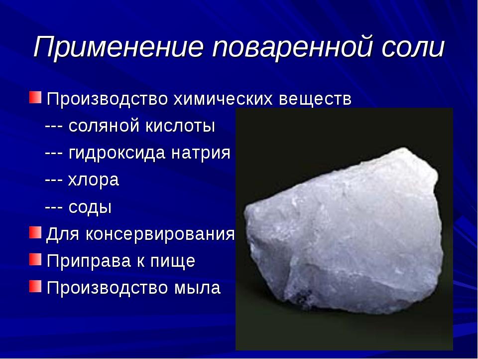 Применение поваренной соли Производство химических веществ --- соляной кислот...