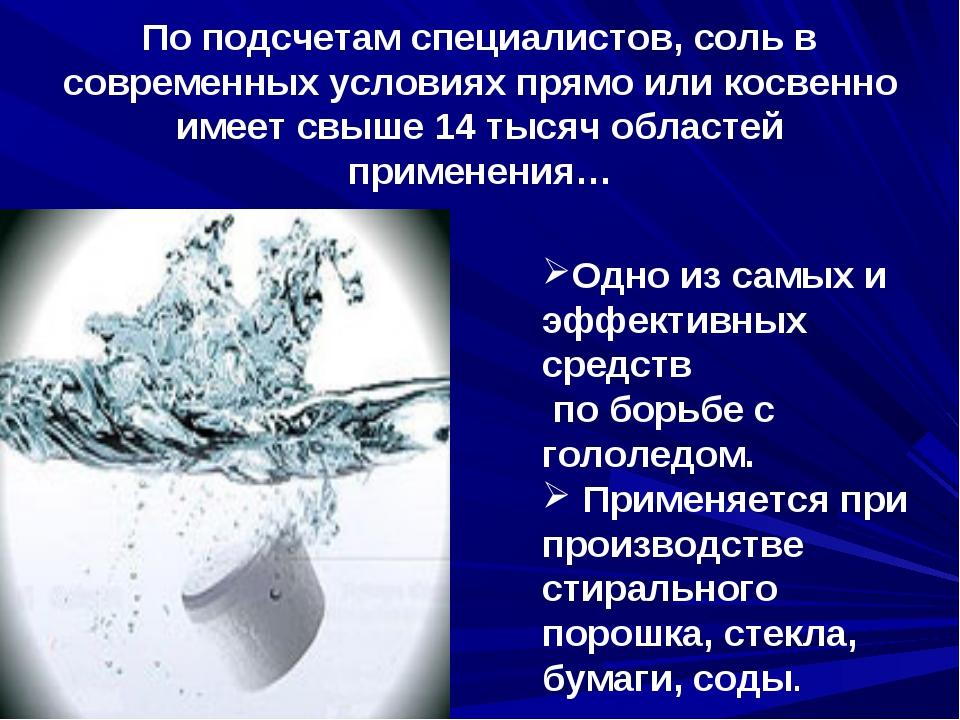 По подсчетам специалистов, соль в современных условиях прямо или косвенно им...