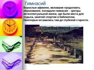 Гимнасий . Взрослые афиняне, желавшие продолжить образование, посещали гимна
