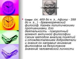 Евклид В III в. до н.э. древнегреческий ученый Евклид написал книгу под назва