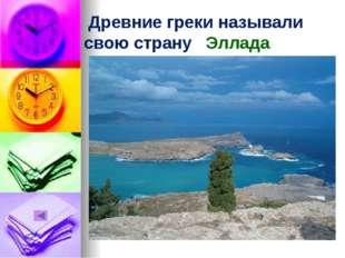 Древние греки называли свою страну Эллада