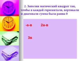 2. Заполни магический квадрат так, чтобы в каждой горизонтали, вертикали и ди