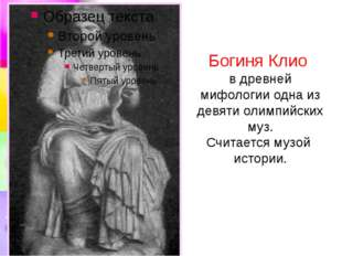 Богиня Клио в древней мифологии одна из девяти олимпийских муз. Считается муз