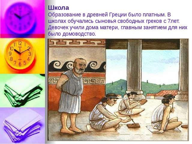 Школа Образование в древней Греции было платным. В школах обучались сыновья...