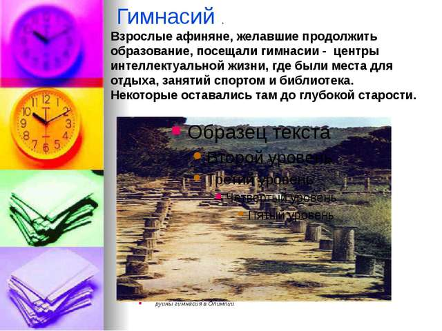 Гимнасий . Взрослые афиняне, желавшие продолжить образование, посещали гимна...