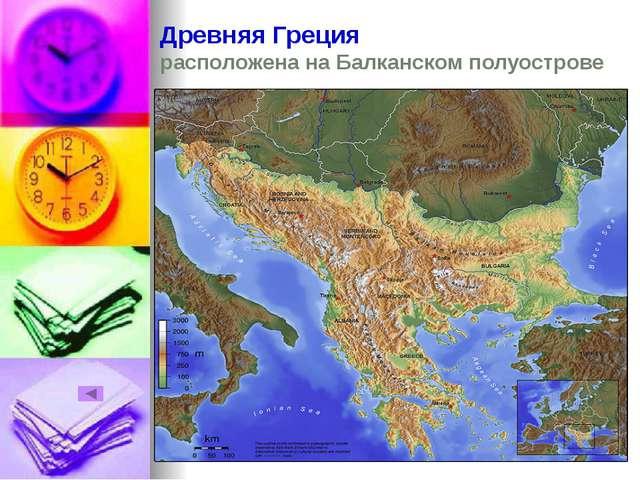 Древняя Греция расположена на Балканском полуострове