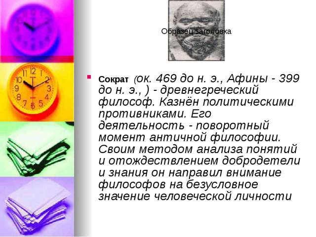 Евклид В III в. до н.э. древнегреческий ученый Евклид написал книгу под назва...