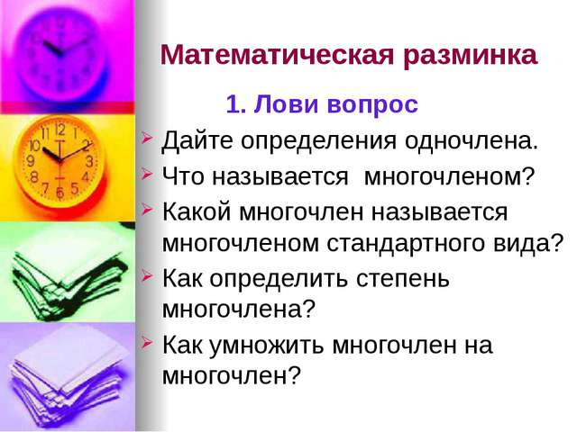 Математическая разминка 1. Лови вопрос Дайте определения одночлена. Что назыв...