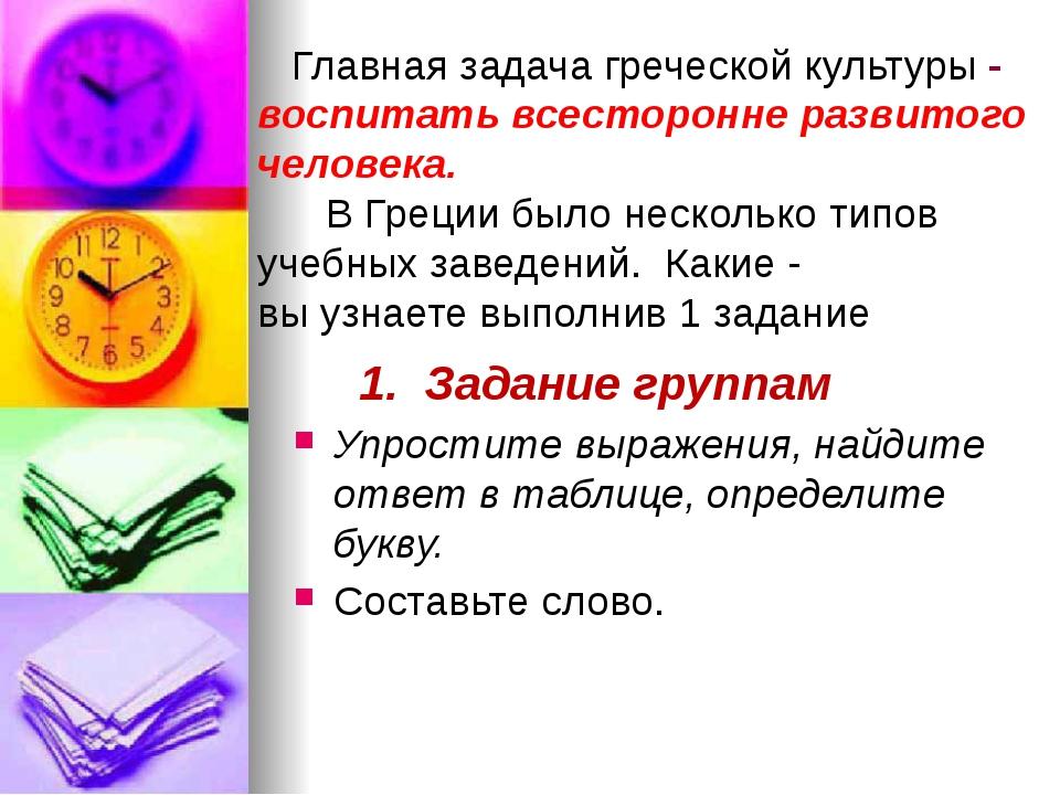 Главная задача греческой культуры - воспитать всесторонне развитого человека...