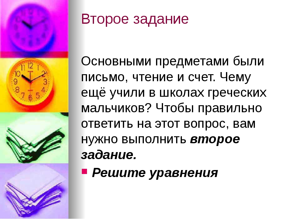 Историческая справка Гимнасий В гимнасиях выступали известные ученые. Они из...