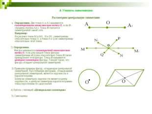 4. Учитель математики Рассмотрим центральную симметрию 1) Определение. Две то