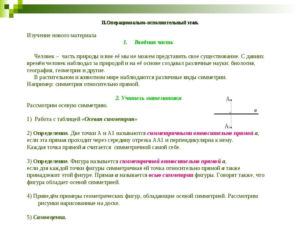 II.Операционально-исполнительный этап. Изучение нового материала Вводная час...