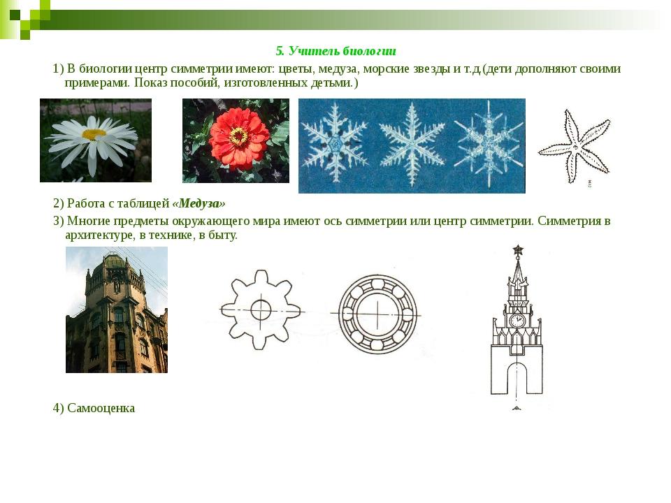 5. Учитель биологии 1) В биологии центр симметрии имеют: цветы, медуза, морск...