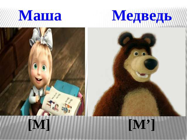 Маша Медведь [М] [М']