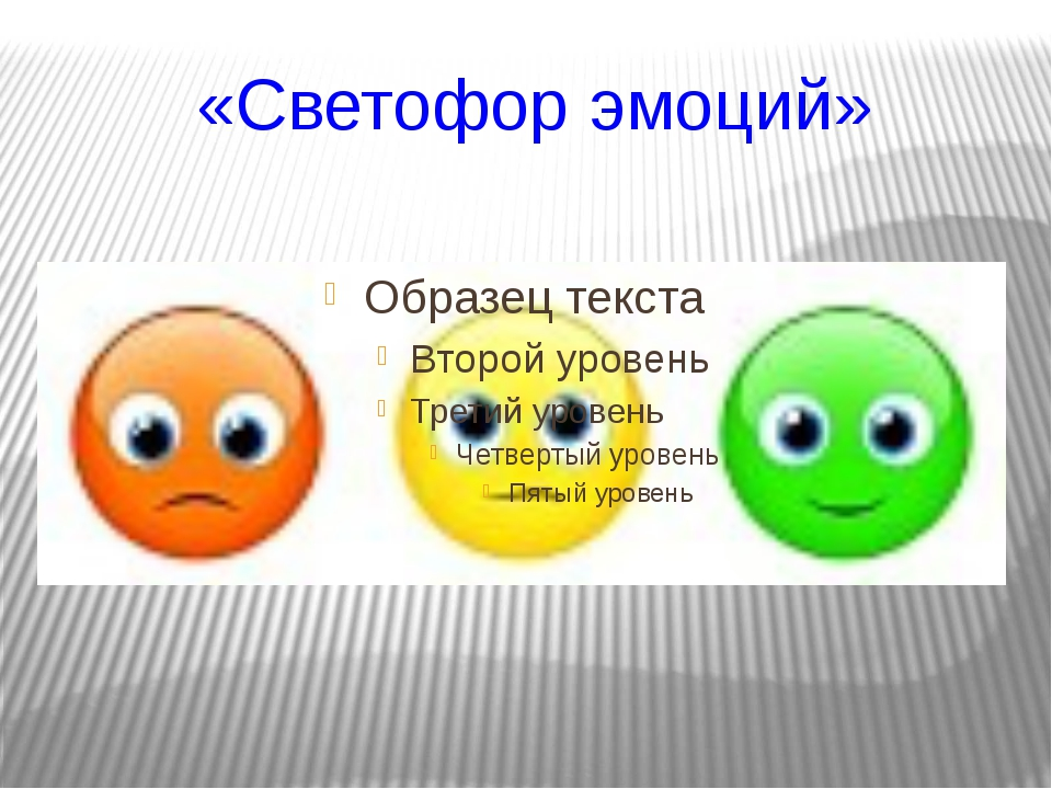 «Светофор эмоций»