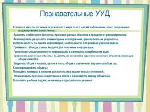 Познавательные УУД Различать методы познания окружающего мира по его целям (
