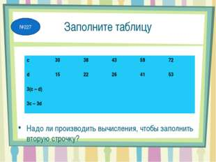 Заполните таблицу Надо ли производить вычисления, чтобы заполнить вторую стро