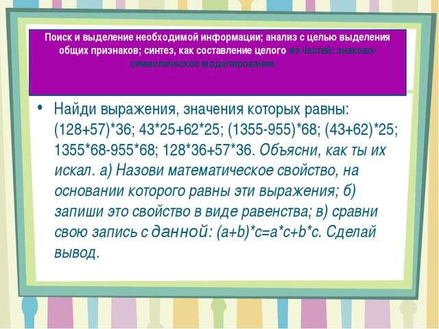 Познавательные УУД Поиск и выделение необходимой информации; анализ с целью в...
