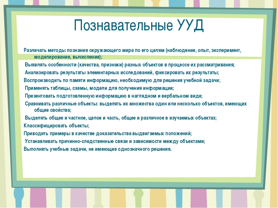 Познавательные УУД Различать методы познания окружающего мира по его целям (...