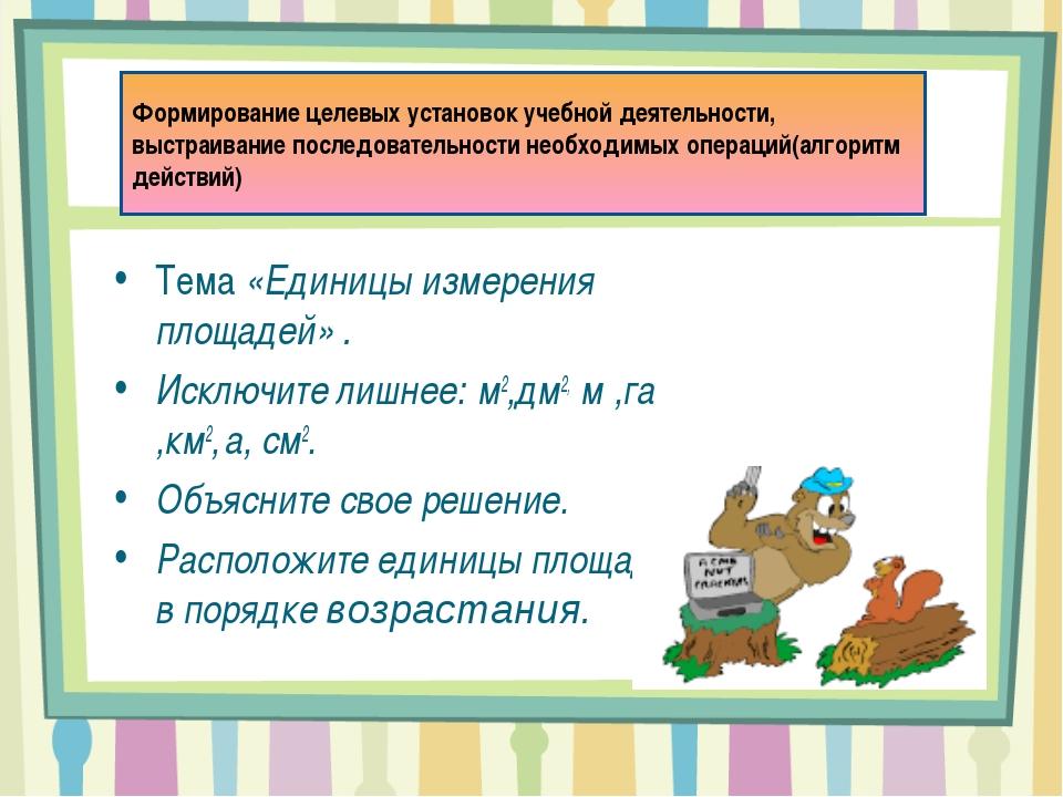 Регулятивные УУД Формирование целевых установок учебной деятельности, выстраи...