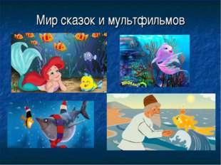 Мир сказок и мультфильмов