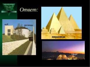 Ответ: пирамида куб цилиндр сфера
