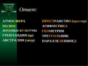 Ответ: АТМОСФЕРА ПОЛЮС ЗЕРНОВЫЕ КУЛЬТУРЫ ГРЕНЛАНДИЯ (ар) АВСТРАЛИЯ (литр) ПРО