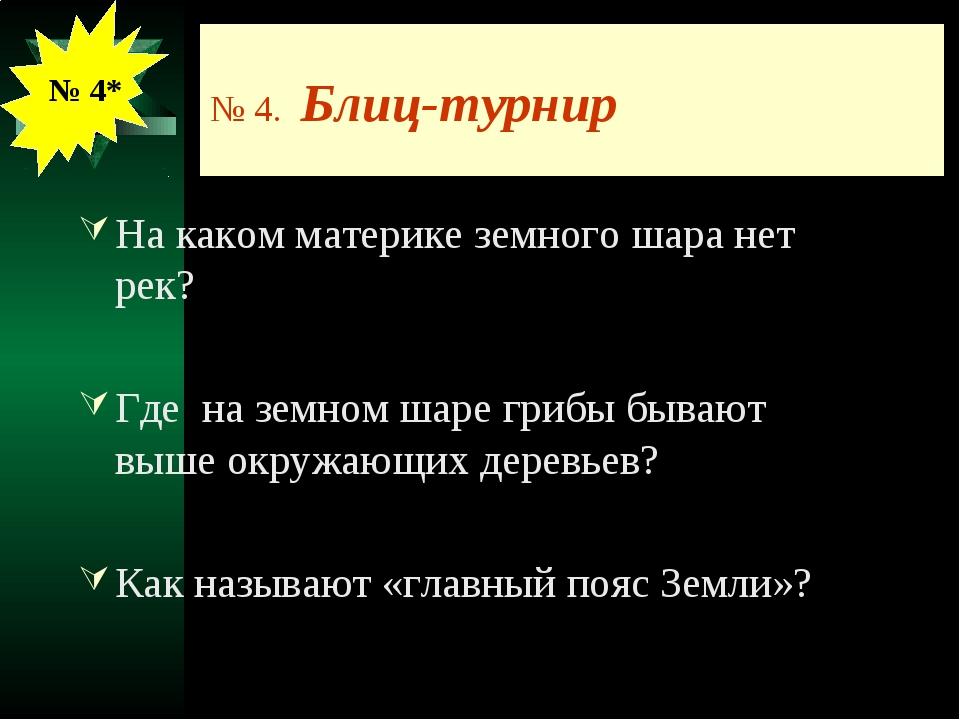№ 4.. Блиц-турнир На каком материке земного шара нет рек? Где на земном шаре...