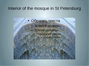 Interior of the mosque in St Petersburg