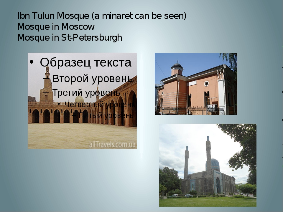 Ibn Tulun Mosque (a minaret can be seen) Mosque in Moscow Mosque in St-Peters...