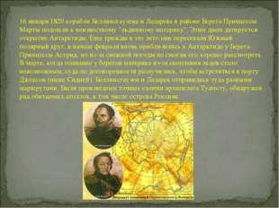 16 января 1820 корабли Беллинсгаузена и Лазарева в районе Берега Принцессы Ма
