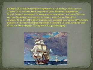 В ноябре 1820 корабли вторично направились в Антарктиду, обогнув ее со сторон