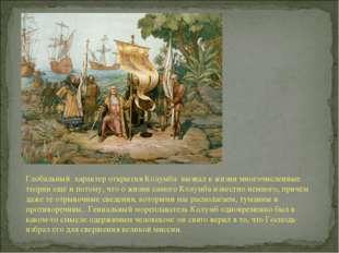 Глобальный характер открытия Колумба вызвал к жизни многочисленные теории ещё