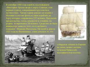 В сентябре 1552 года корабль под названием «Виктория» бросил якорь в порту Се