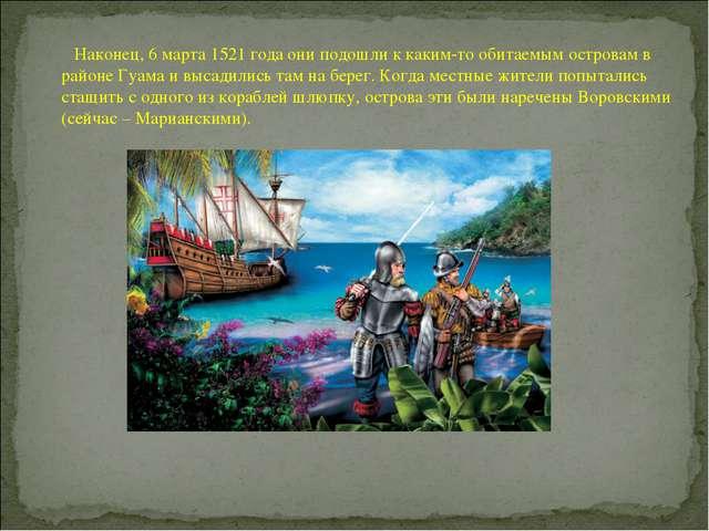 Наконец, 6 марта 1521 года они подошли к каким-то обитаемым островам в район...