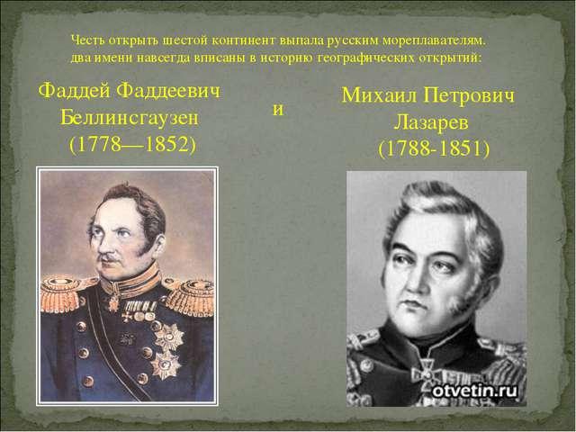 Честь открыть шестой континент выпала русским мореплавателям. два имени навсе...