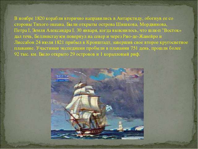 В ноябре 1820 корабли вторично направились в Антарктиду, обогнув ее со сторон...