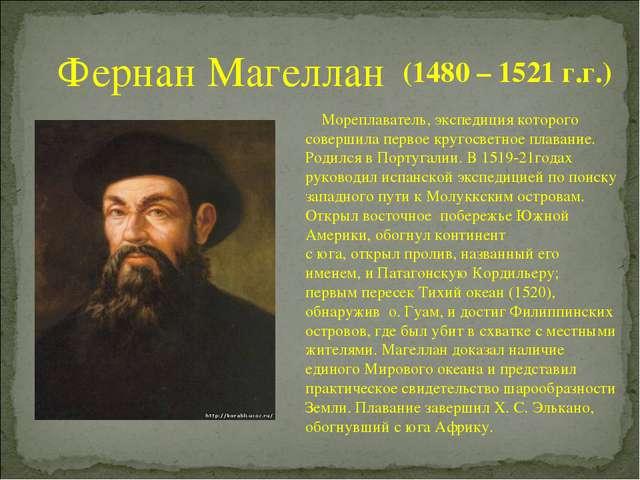 Фернан Магеллан Мореплаватель, экспедиция которого совершила первое кругосвет...