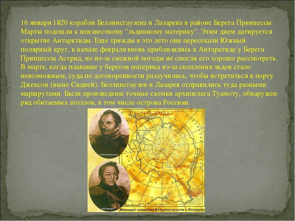 16 января 1820 корабли Беллинсгаузена и Лазарева в районе Берега Принцессы Ма...