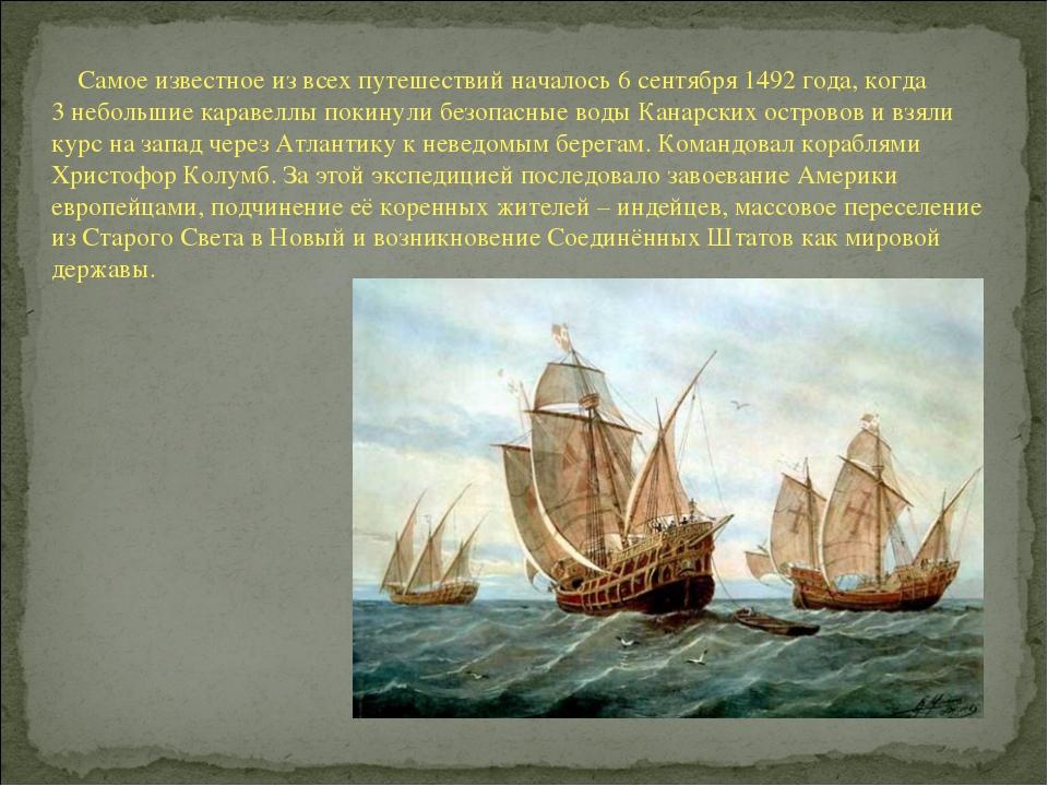 Самое известное из всех путешествий началось 6 сентября 1492 года, когда 3 н...