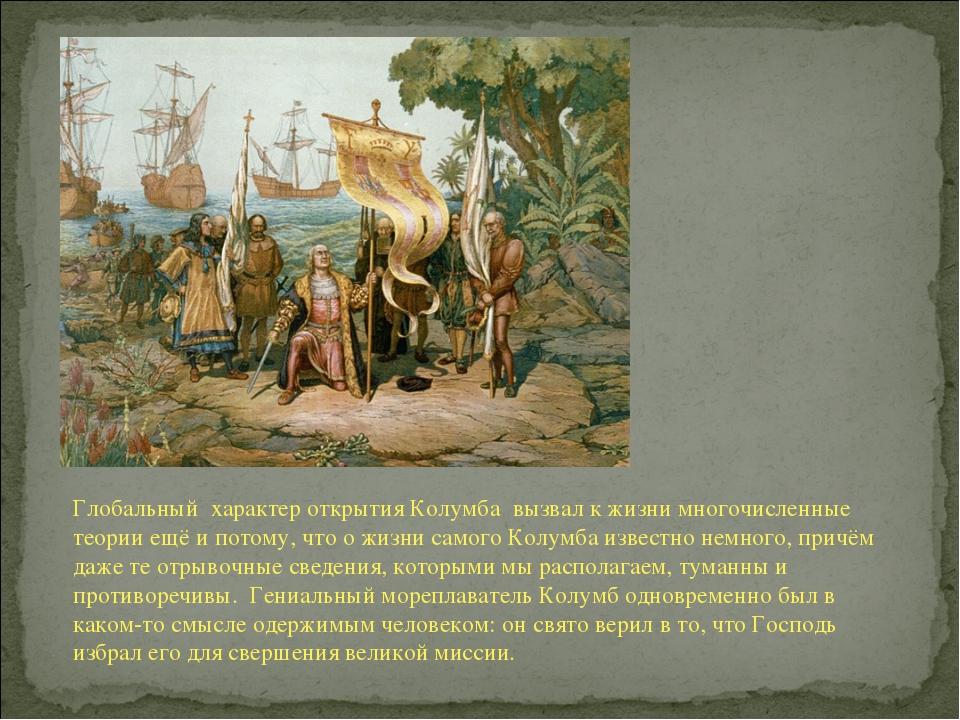 Глобальный характер открытия Колумба вызвал к жизни многочисленные теории ещё...