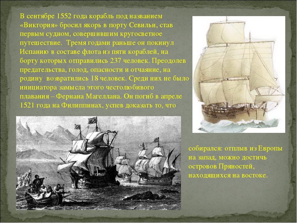 В сентябре 1552 года корабль под названием «Виктория» бросил якорь в порту Се...