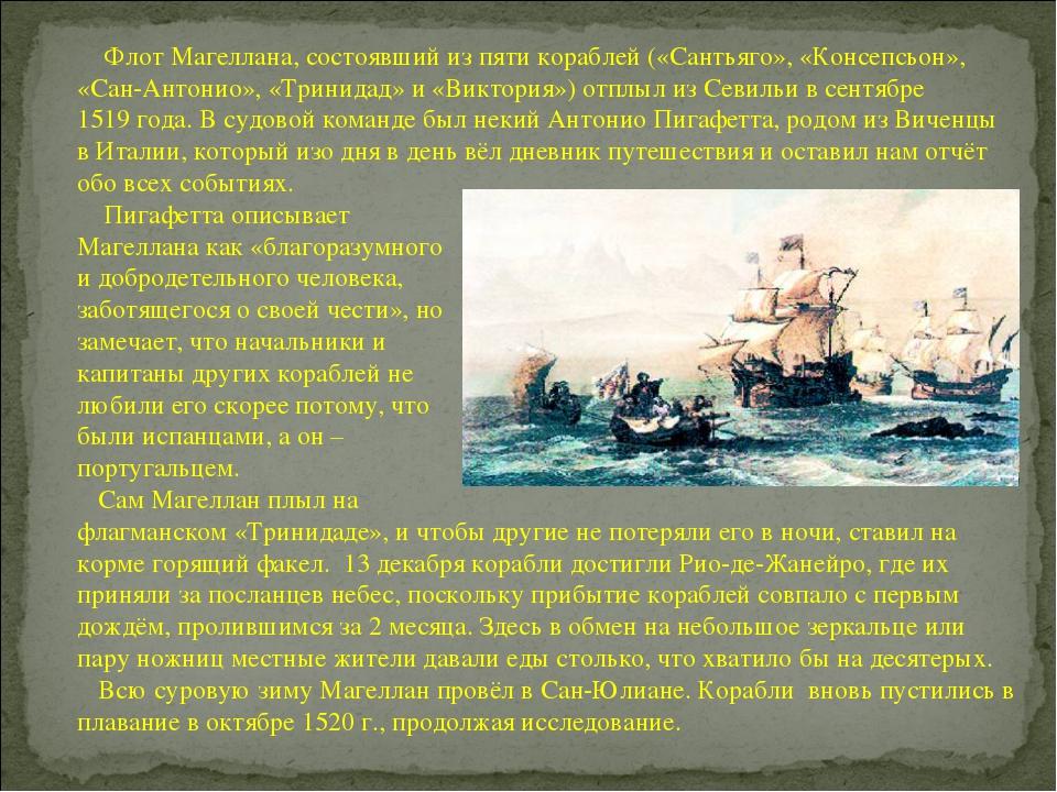 Флот Магеллана, состоявший из пяти кораблей («Сантьяго», «Консепсьон», «Сан-...
