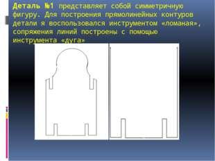 Деталь №1 представляет собой симметричную фигуру. Для построения прямолинейны
