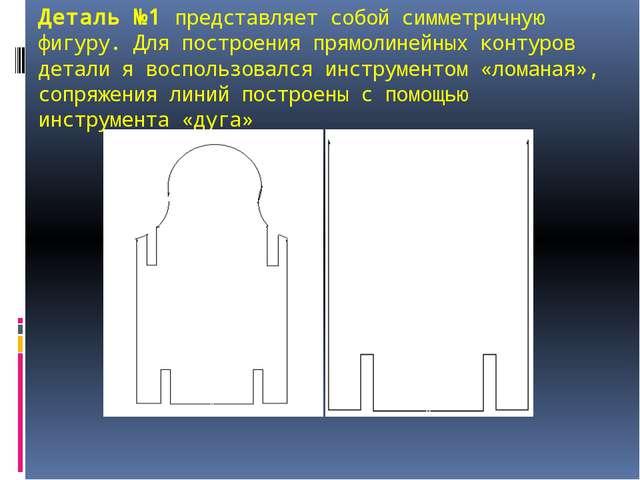 Деталь №1 представляет собой симметричную фигуру. Для построения прямолинейны...