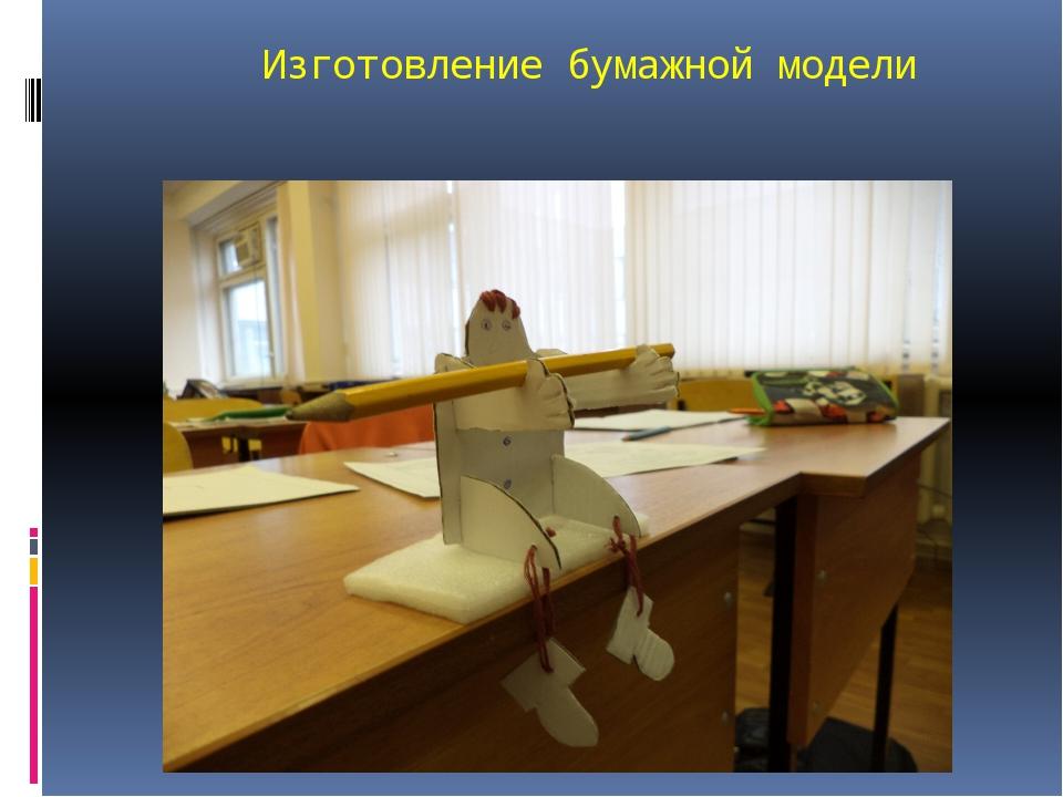 Изготовление бумажной модели