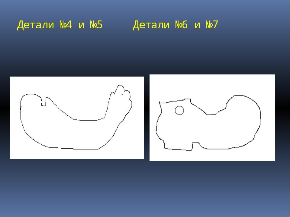 Детали №4 и №5 Детали №6 и №7