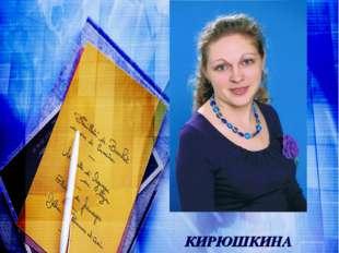 КИРЮШКИНА АННА ДМИТРИЕВНА, учитель искусства МБОУ Лесногородская средняя обще
