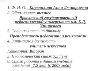 Общие сведения об учителе 1. Ф. И. О. _Кирюшкина Анна Дмитриевна 2. Образова