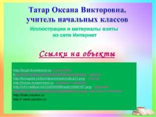 http://img0.liveinternet.ru- волшебник http://i044.radikal.ru/0804/50/4f59e4